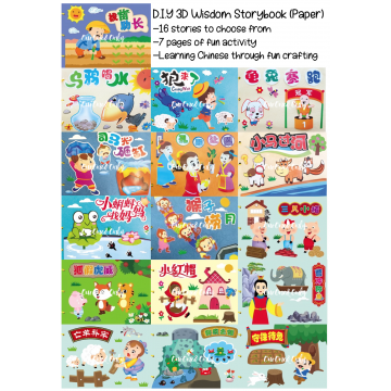 D.I.Y 3D Wisdom Storybook (Paper)